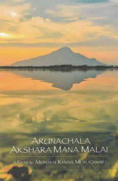 Arunachala-Aksharamanamalai-A-Gloss