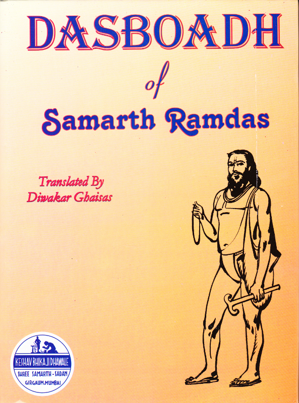 Dasboadh of Samarth Ramdas