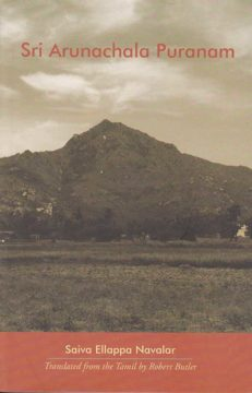 Sri-Arunachala-Puranam