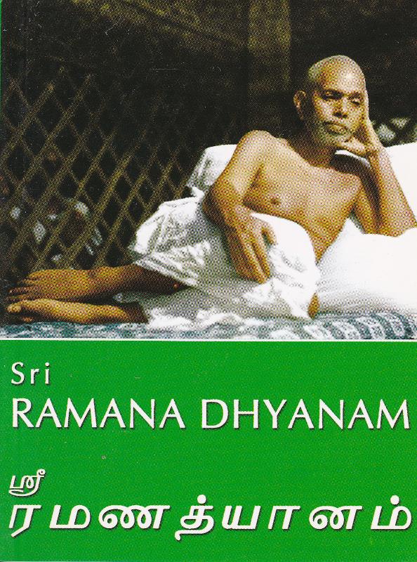 Sri Ramana Dhyanam