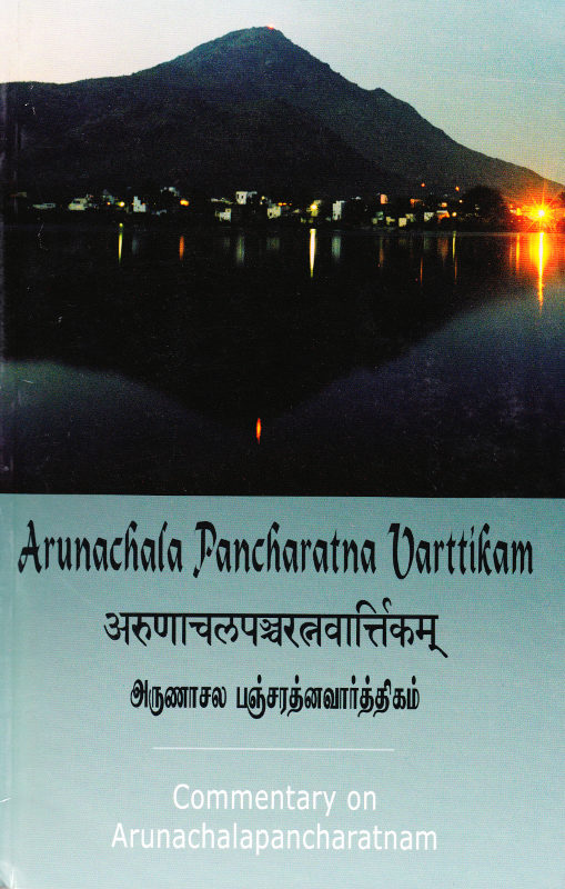 Arunachala Pancharatna Varttikam