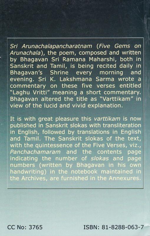 Arunachala Pancharatna Varttikam - backcover