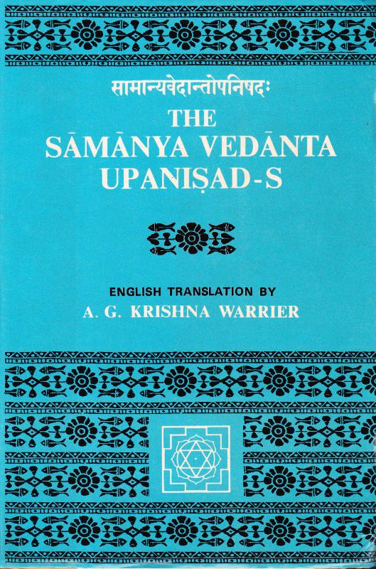 Samanya Vedanta Upanishads